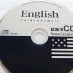 6巻で分かる無料試聴CDの真実