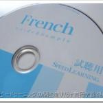 全く勉強したことのないフランス語版を試聴してみた