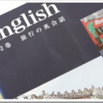 第2巻は、一番使いそうな旅行の英会話