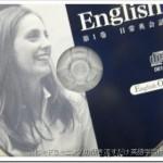 英語オンリーにチャレンジ