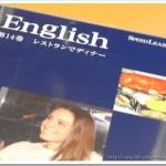 英語教材は価格だけで選ばないでほしいなぁと思った話