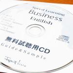 スピードラーニングビジネスの試聴CDを聞いた感想