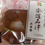 安道名津を食べました