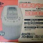 エムケー ホームベーカリー1斤(HB-100)を買いました