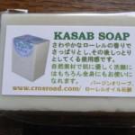 KASAB石けんでつるすべ肌 乾燥肌は石けん選びも大事