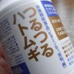 HABA「つるつるハトムギ」で乾燥緩和?!