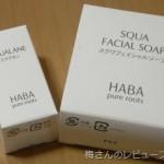HABAのスクワランオイルとスクワフェイシャルソープをリピ