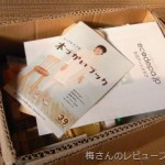エコデパジャパンのエコ福袋が届きました