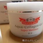 薬用アクアコラーゲンゲル スーパーモイスチャー 保湿力に満足