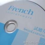スピードラーニングフランス語試聴版 その後