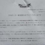 ジェノマー美容ライターコンテスト サポーター賞受賞