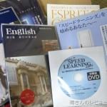 スピードラーニング英語を始めます!