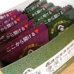 仁丹の「海藻しっかり和風スープ」沖縄産もずくのスープの雑炊がうまい!