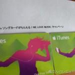 iTunesソングカードでお買い物♪  これって贈りものにいいかも