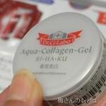 薬用アクアコラーゲンゲル美白を無料サンプルでお試し中