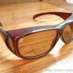 眼鏡の上からかけられるサングラスでもう眩しくない!