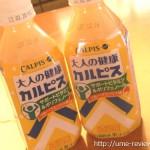 「大人の健康・カルピス®」サポートビタミン&ポリフェノールは、ちょっと懐かしいフルーツ味