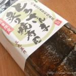 寿司の美登利総本店監修 とろさんま炙り焼寿司は酢飯がうまい