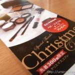 etvos 2011年のクリスマスコフレはタイムミネラルファンデーション入り