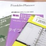 フランクリン・プランナー1週間体験ブックをお試し中