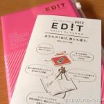 2012年の手帳を買いました 今度の手帳はマークスのEDIT(エディット)