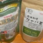 花粉症対策 今年のお茶はグァバ茶と凍頂烏龍茶
