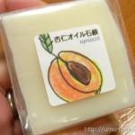 手作り石鹸「野乃屋」の杏仁オイル石鹸は洗い心地も香りも優しい
