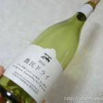 こころみ学園のワイン醸造場 ココ・ファーム・ワイナリーの「農民ドライ」 素直ですっきりした味の白ワインでした