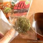「海藻たっぷりまんぷくスープ」海藻が麺みたいで食べ応えアリ