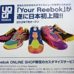 自分だけの1足がつくれる「Your Reebok」が2012年7月ついに日本初上陸!