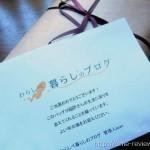 わらしべ暮らしのブログ「Xmas企画」にまさかの当選!! マザーズタッチのバッグが届きました
