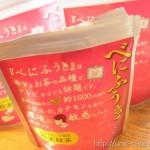 メチル化カテキンを含む「べにふうき」の粉末茶 冷茶でもおいしい