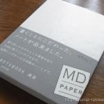 書くことにこだわったノート「MDノートブック」を日記&メモ用に買いました
