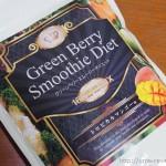 美味しくて続けやすい「グリーンベリースムージーダイエット」をお試し