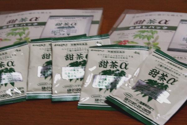 「甜茶α(てんちゃアルファー)」20日間モニター