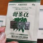 花粉の季節に!「甜茶α(てんちゃアルファー)」20日間モニターの感想