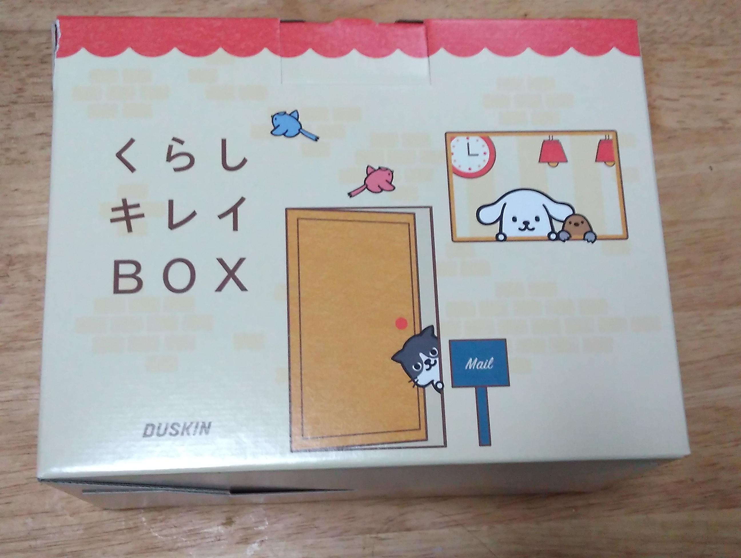 ダスキン  くらしキレイBOX